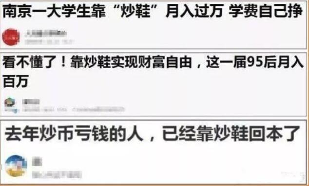 揭秘2019年第四大割韭菜项目,炒鞋