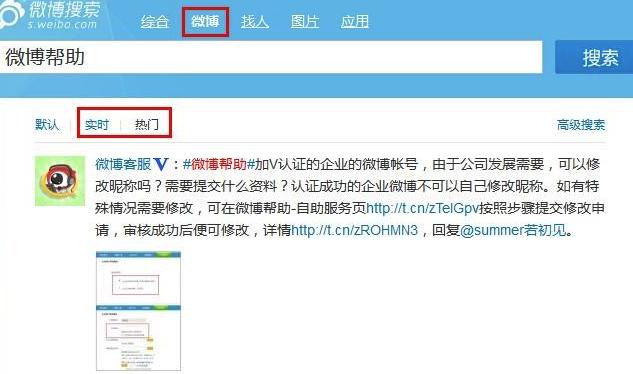 微博营销方法,微博热门前三技术详解【高阶】