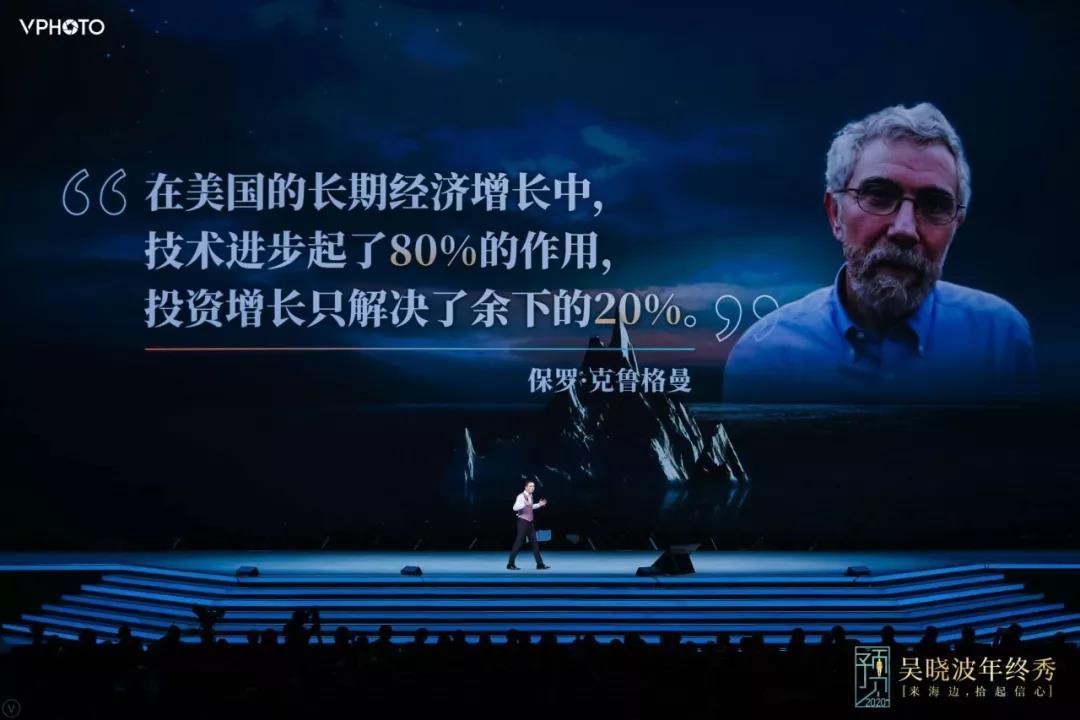 吴晓波对2020年的预测之:硬科技+快公司面临期中考
