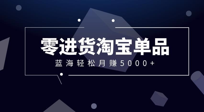 零进货淘宝单品蓝海轻松月赚5000+
