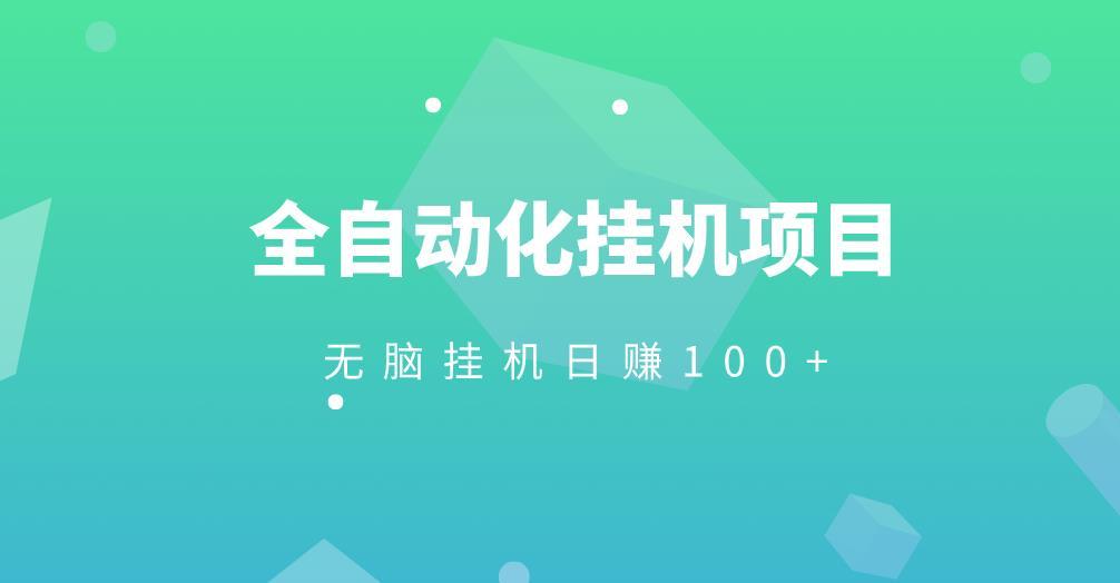 全自动化挂机项目,无脑挂机日赚100+