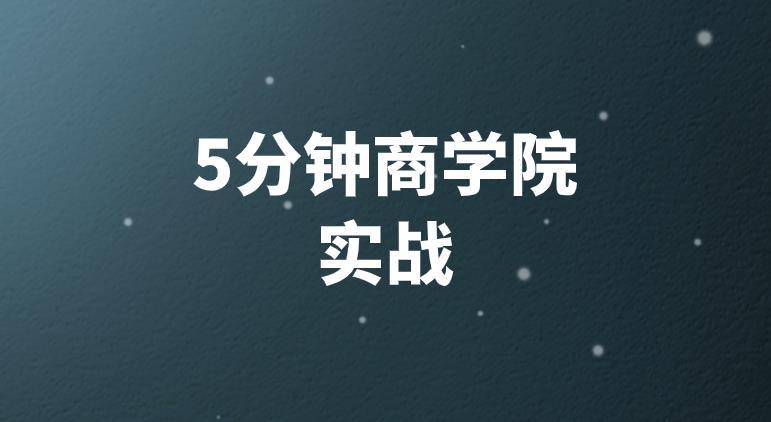 【赠】5分钟商学院,实战