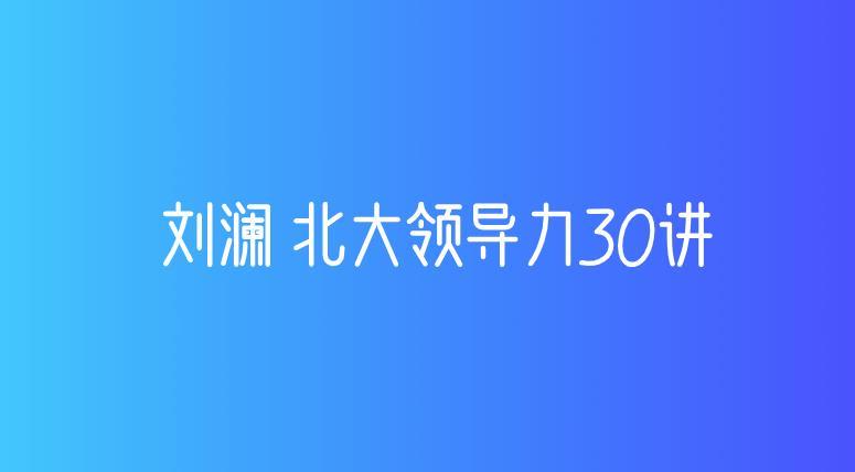 刘澜 北大领导力30讲