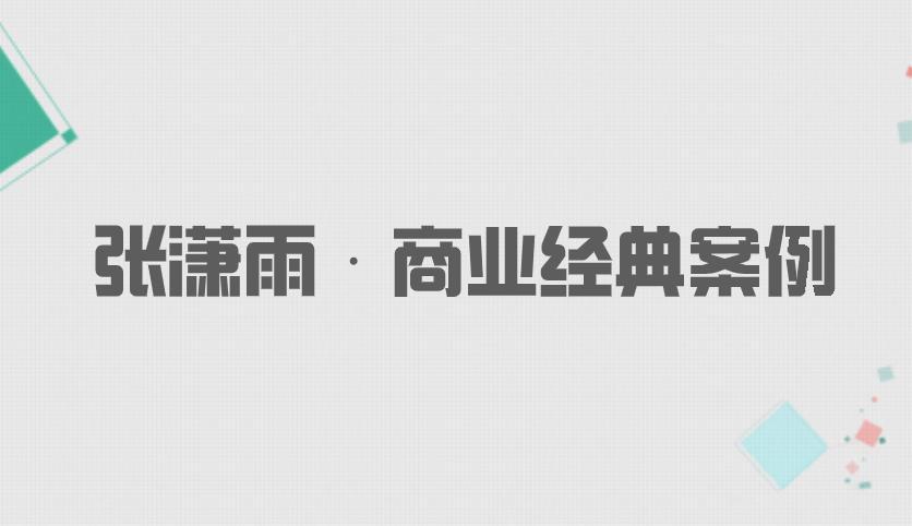 张潇雨·商业经典案例课