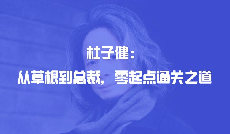 杜子健:从草根到总裁,零起点通关之道