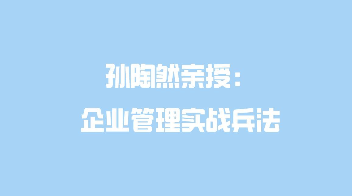 孙陶然亲授:企业管理实战兵法