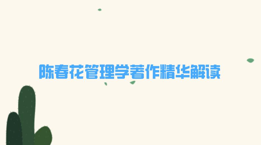 陈春花管理学著作精华解读
