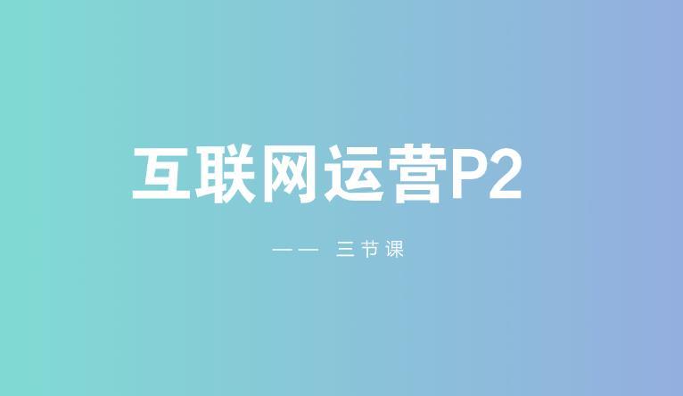 互联网运营P2