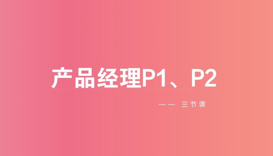 产品经理P1、P2