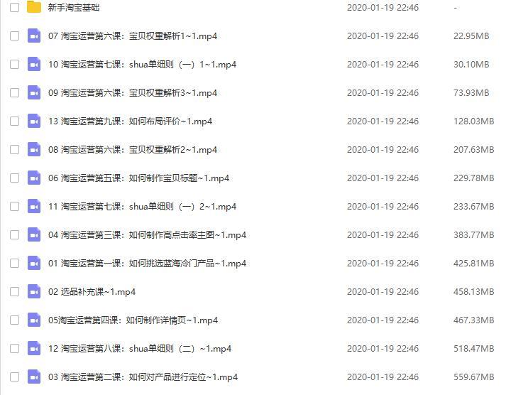 盗坤淘宝蓝海暴利产品操盘教程,单店利润1万+