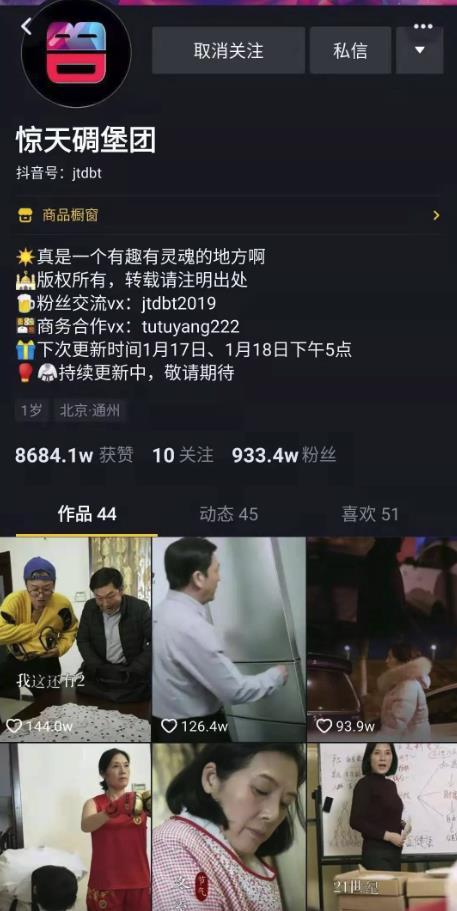 解读抖音抖音剧情类头部IP祝晓晗