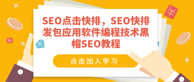 SEO点击快排,SEO快排发包应用软件编程技术黑帽SEO教程