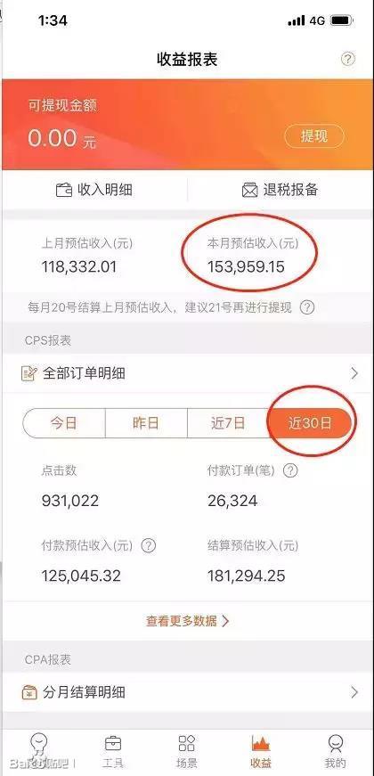 火焱社·五个无货源项目·月入10万+