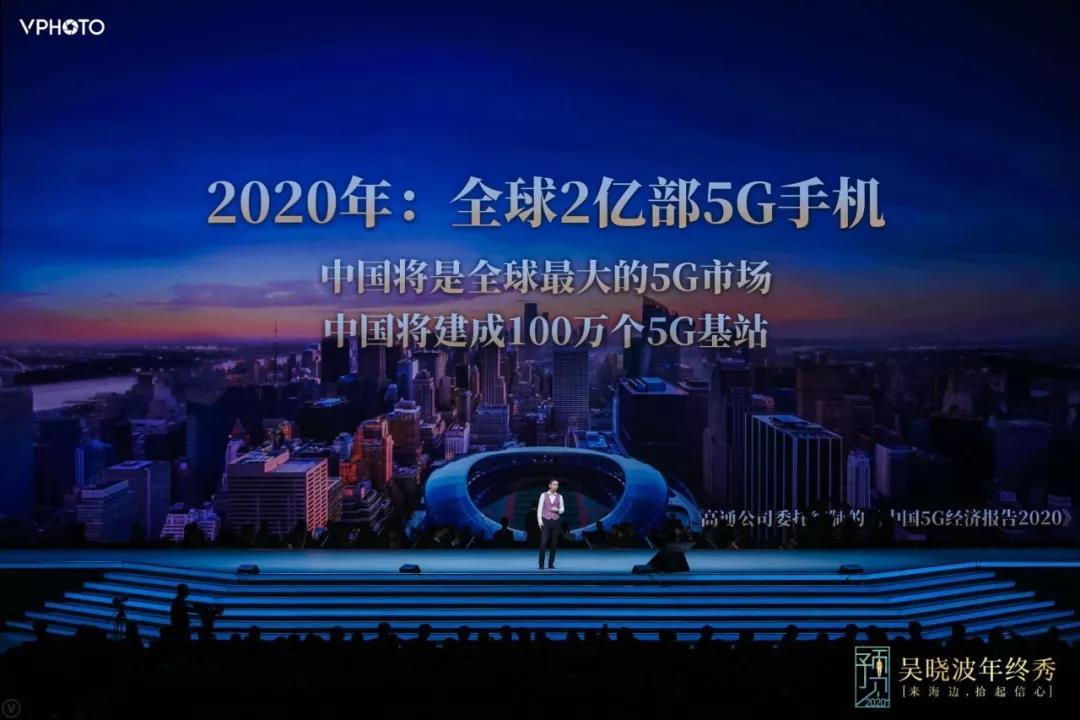 吴晓波对2020年的预测之:资本回暖+5G热潮