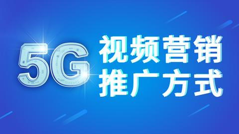 商梦网视频营销,5G新视频营销班