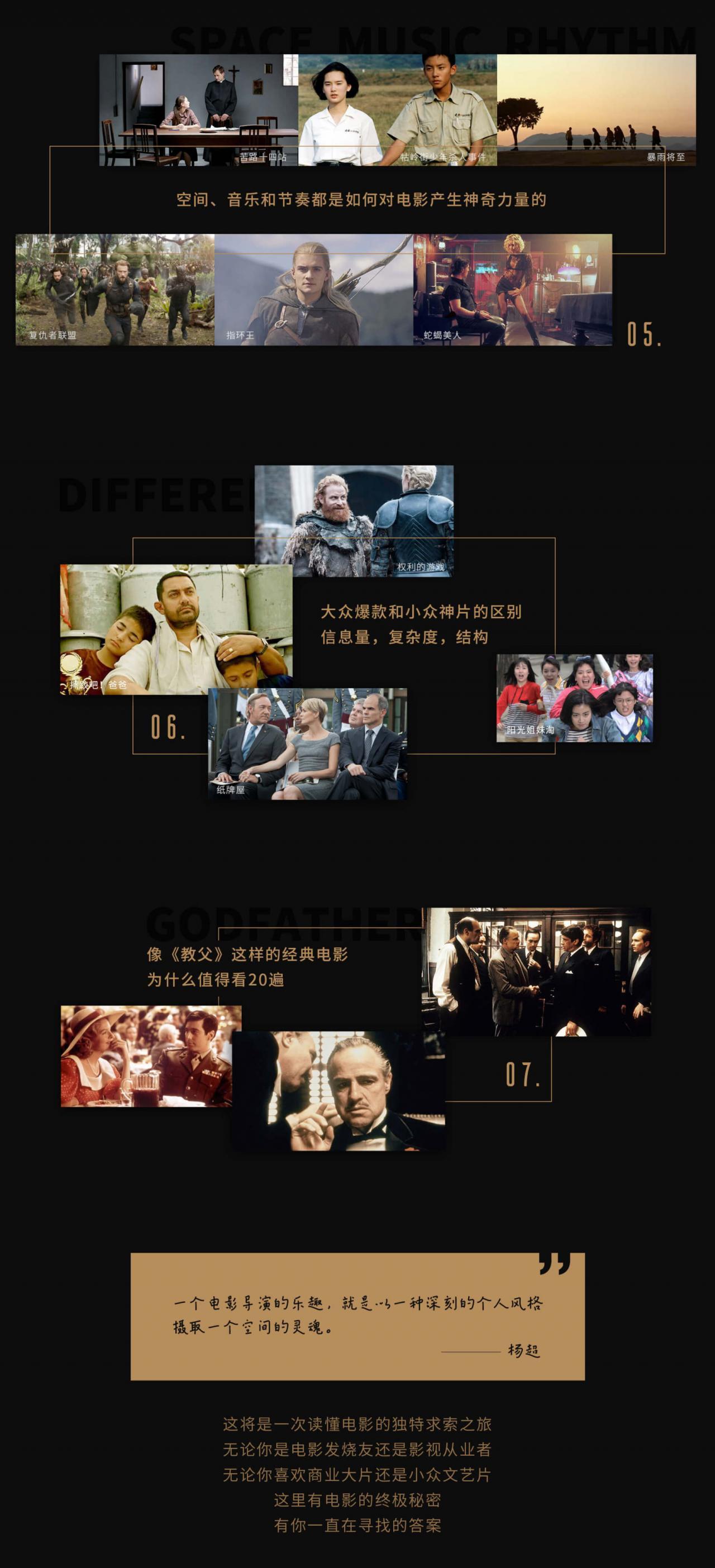 【赠】杨超教你用导演思维看电影