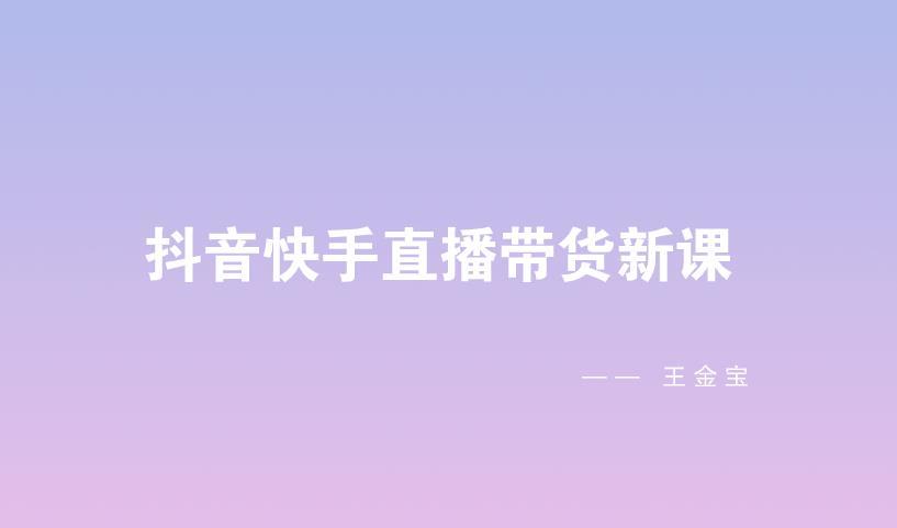 王金宝-抖音快手直播带货新课