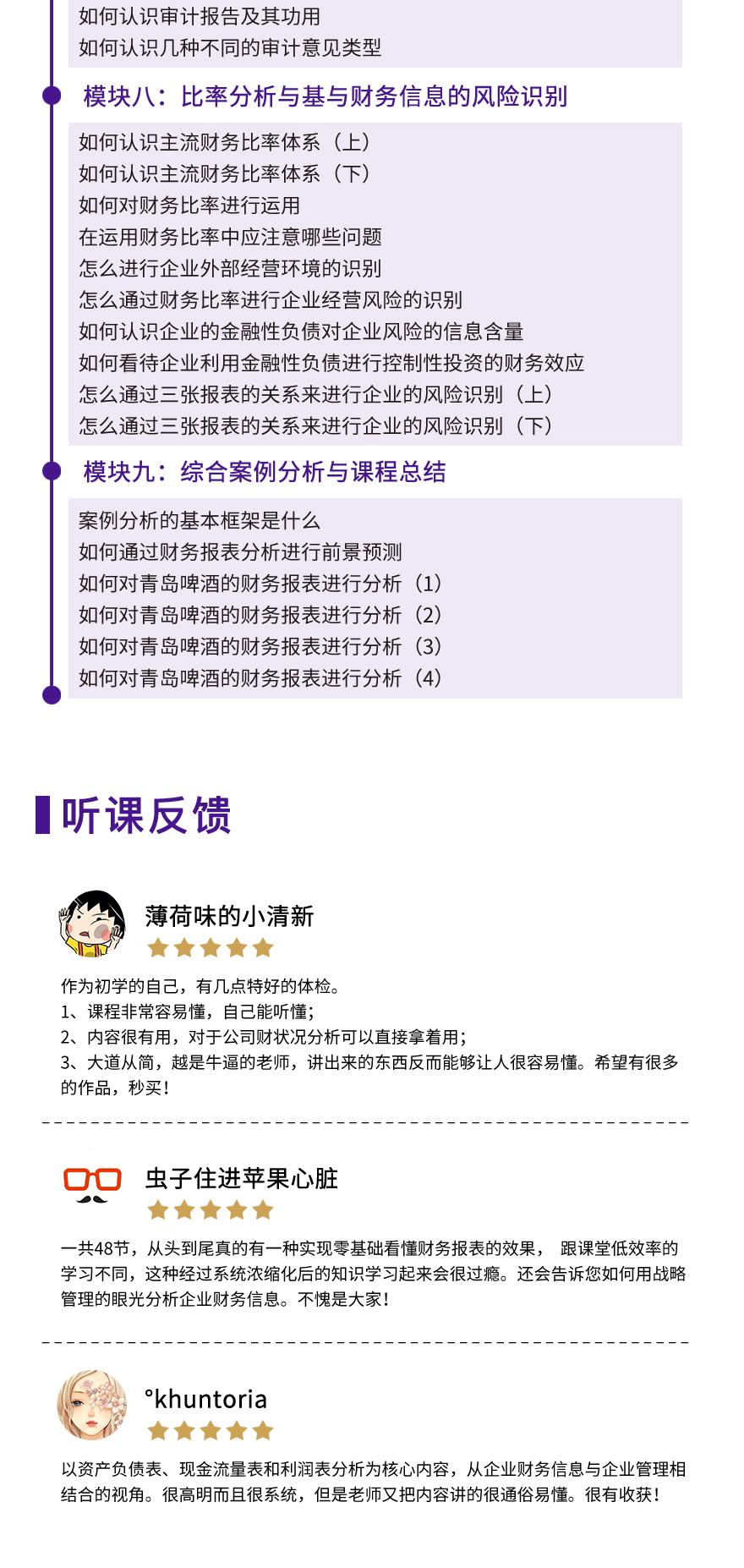 张新民《财务报表分析》完整版