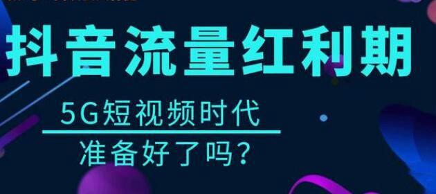 2019众志抖友会实战VIP项目 抖音引流变现课程 (价值988)