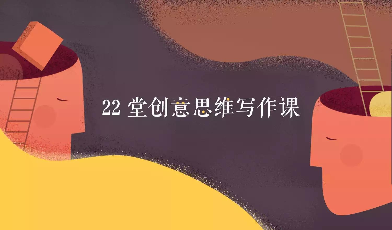 22堂创意思维写作课