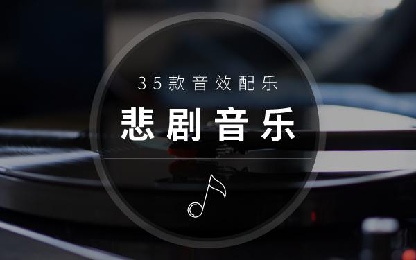 35款经典悲剧背景音乐纯音乐免费下载
