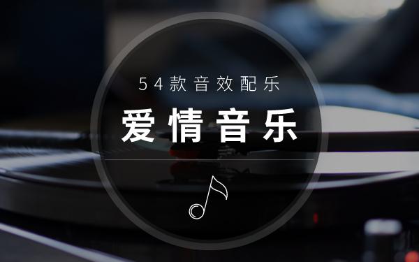 54款爱情背景音乐纯音乐免费下载