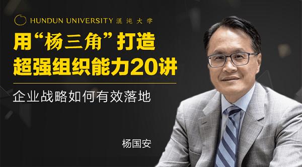 杨国安:打造超强组织能力20讲,视频下载百度云链接