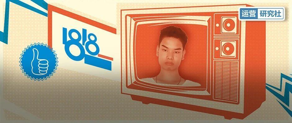 B站刷屏、豆瓣9.4分,这个比《青你2》还火的节目有多野?