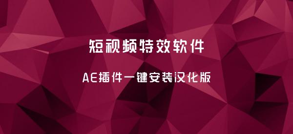 AE模板素材AE插件一键安装汉化全套中文版