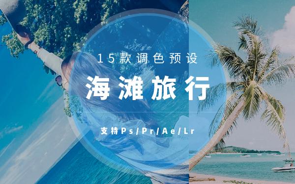 PS/lri预设调色ns风海滩海岛旅行PR/AE/FCPX/Luts/达芬奇调色