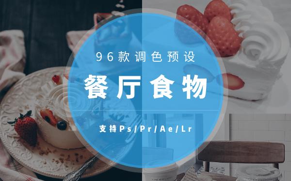 96款PS/lr预设调色ins风冷淡灰调食物餐厅PR/AE/FCPX/Luts/达芬奇调色
