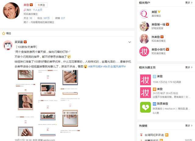 新手日赚千元网赚项目:新浪微博运营以及引流技巧