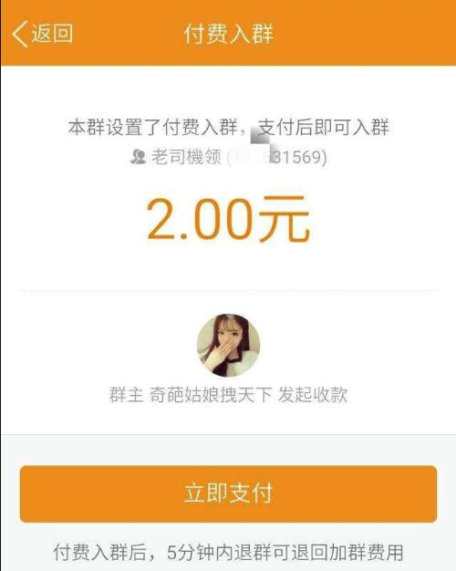 分享QQ群引流变现思路,学会了轻松躺着把钱赚