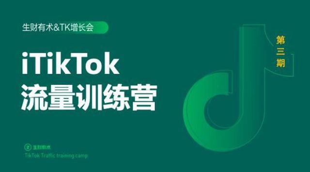 生财有术第三期TikTok流量增长训练营:基础操作+涨粉+运营+导流闭环