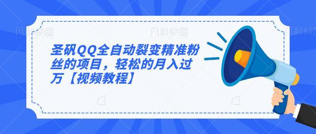 圣矾QQ全自动裂变精准粉丝的项目,轻松的月入过万【视频教程】
