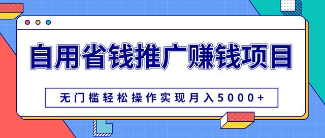 圣矾新项目:流量自动化成交,我做到了日入300-700【视频教程】