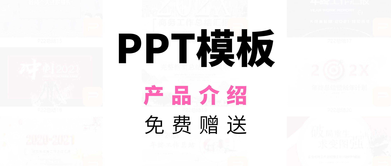 高端产品宣传介绍公司介绍产品展示企业宣传画册PPT模板素材
