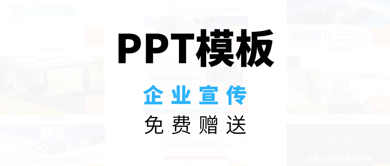 高端企业宣传PPT模板公司介绍画册公司简介产品介绍形象展示