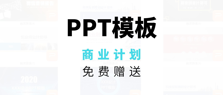 高端简约大气商业计划书创业招商路演BP融资PPT模板案例素材