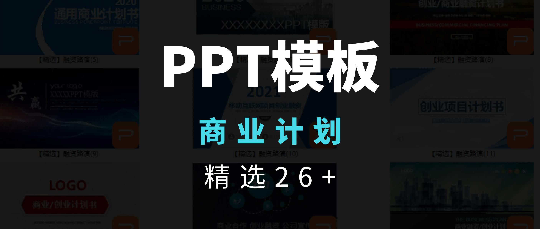 【精选26+套】高端简约商业计划书融资PPT模板创业招商路演大气BP案例素材
