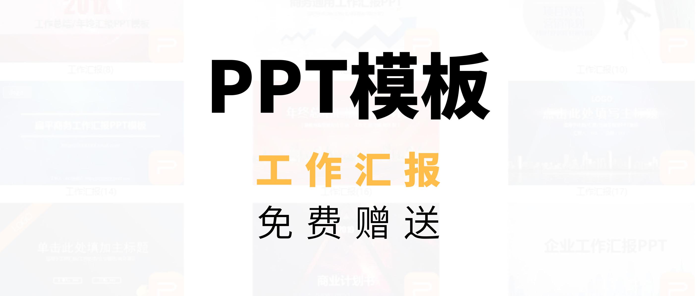 高端大气简约商务工作汇报提按工作总结PPT模板