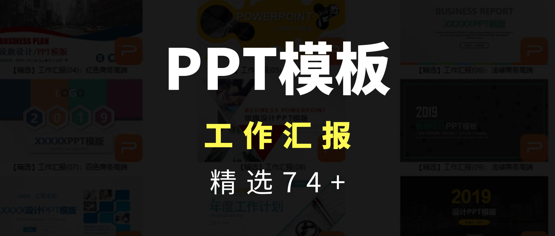 【精选74+套】高端商务工作汇报PPT模板大气简约商务工作汇报提按工作总结