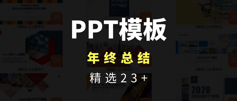 【精选40+套】高端企业宣传PPT模板公司介绍画册公司简介产品介绍形象展示