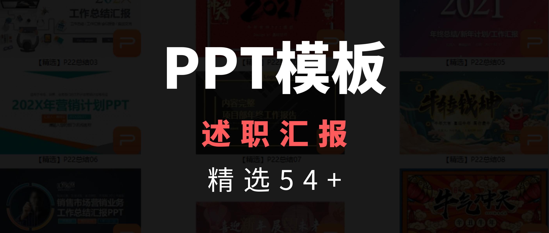 【精选54+套】述职报告高端PPT模板简约个人岗位工作总结汇报牛年新年计划