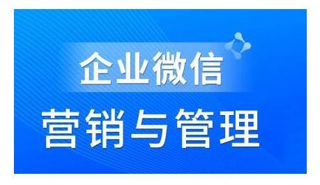 赵睿·企业微信营销管理实操全攻略,用好企业微信助力企业轻松玩转私域获客